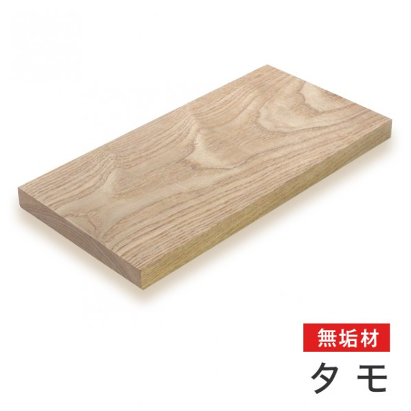 マルトク タモ無垢材(サイズ:20×200×1000mm) 20×200×1000mm m001 1枚