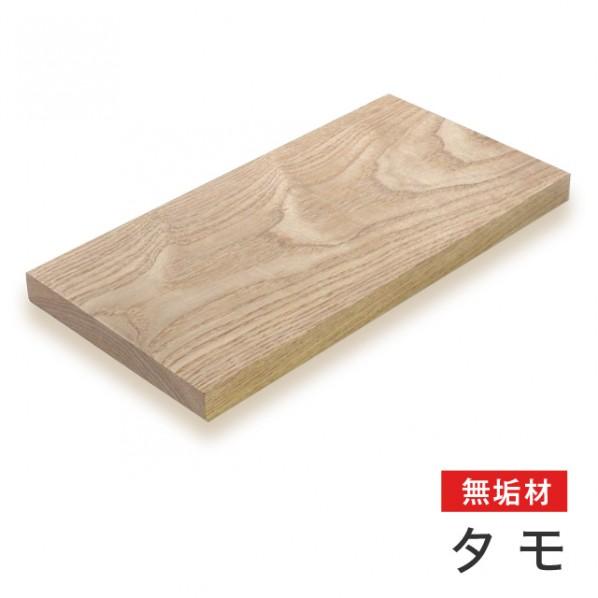 マルトク タモ無垢材(サイズ:30×600×1000mm) 30×600×1000mm m001 1枚