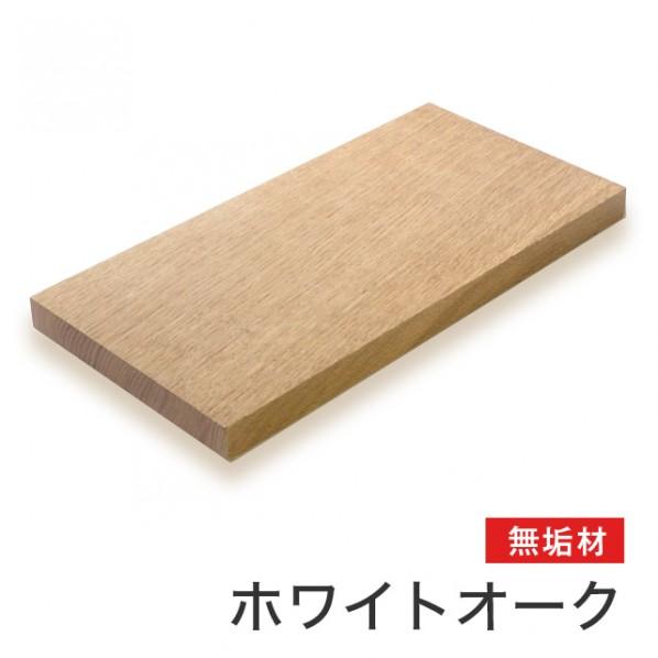 マルトク ホワイトオーク無垢材(サイズ:25×800×1000mm) 25×800×1000mm m002 1枚