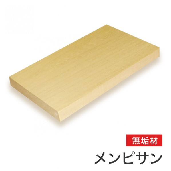 マルトク メンピサン無垢材(サイズ:20×1000×1000mm) 20×1000×1000mm m027 1枚