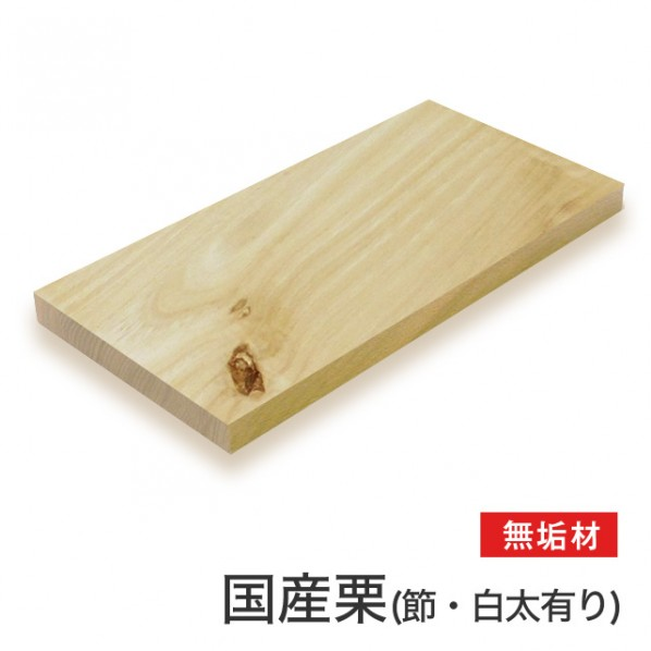 マルトク 【国産材】栗(節・白太有)無垢材 20×500×500mm m032 1枚