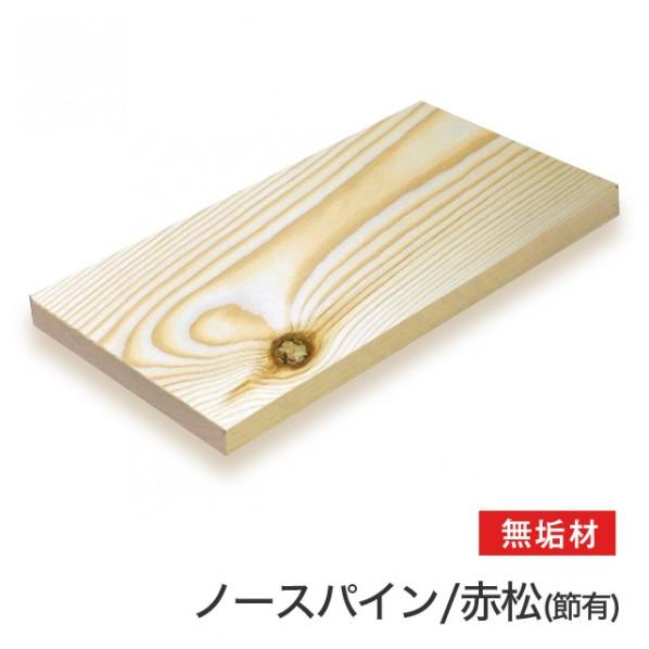 マルトク ノースパイン(赤松)(節有)無垢材 20×800×1000mm m033 1枚