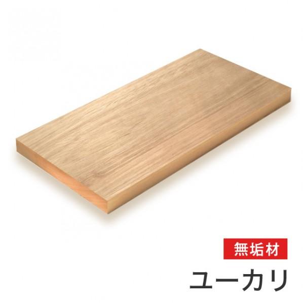 マルトク ユーカリ無垢材(サイズ:25×600×1000mm) 25×600×1000mm m039 1枚