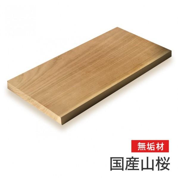 マルトク 【国産材】山桜無垢材(サイズ:20×800×1000mm) 20×800×1000mm m040 1枚