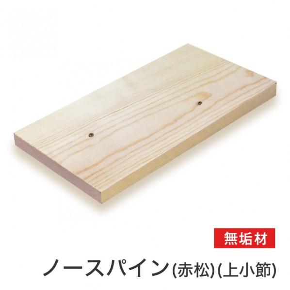 マルトク ノースパイン(赤松)(上小節)無垢材(サイズ:25×400×500mm) 25×400×500mm m044 1枚