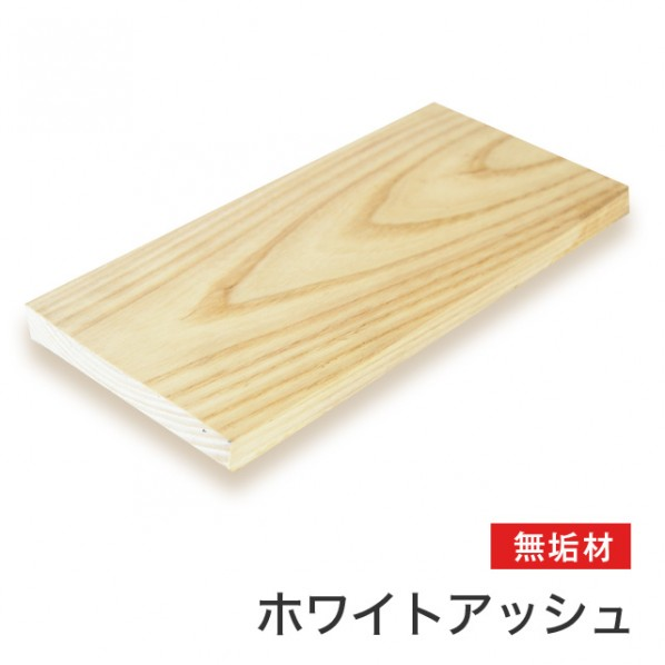 マルトク ホワイトアッシュ無垢材(サイズ:20×300×1000mm) 20×300×1000mm m008 1枚
