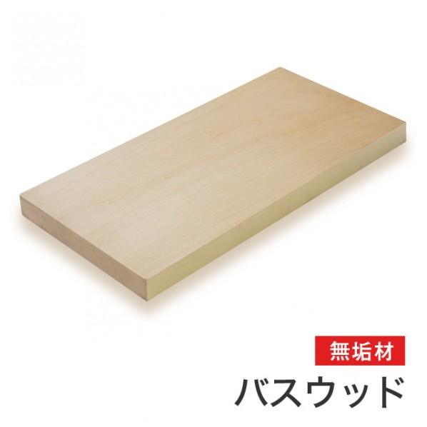 マルトク シナ(バスウッド)無垢材(サイズ:35×400×1000mm) 35×400×1000mm m010 1枚