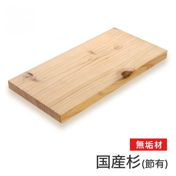 マルトク 【国産材】杉(無節)無垢材(サイズ:20×400×1000mm) 20×400×1000mm m015 1枚
