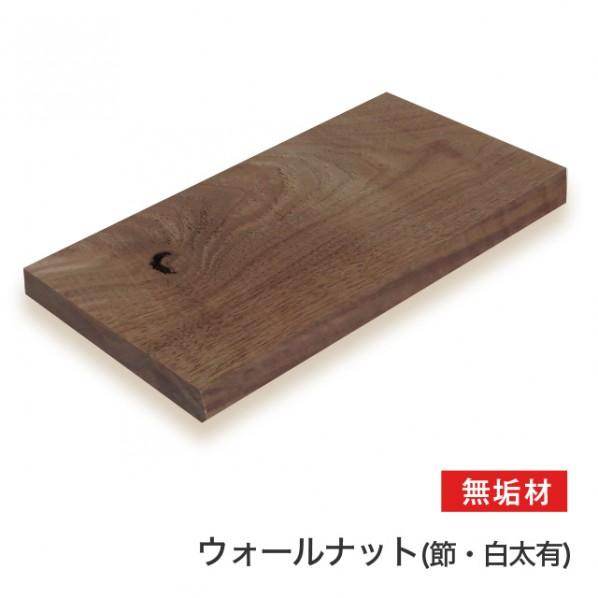 マルトク ウォールナット(節・白太あり)無垢材(サイズ:25×800×1000mm) 25×800×1000mm m019 1枚