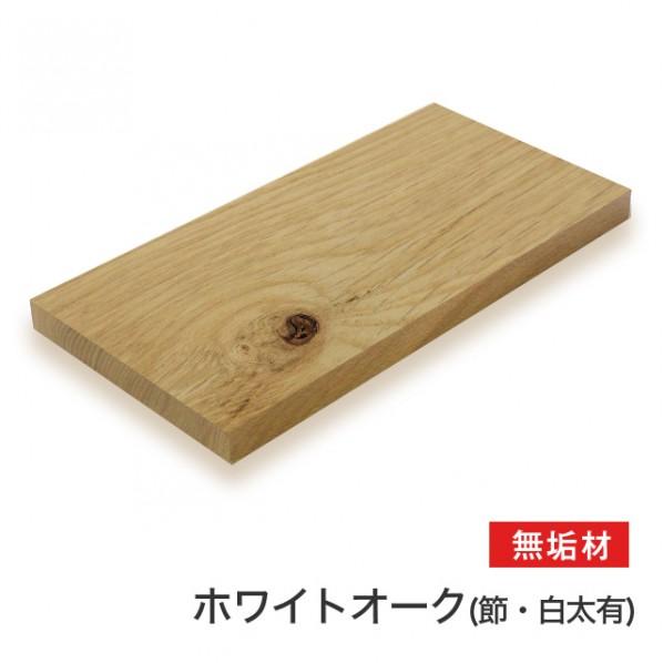 マルトク ホワイトオーク(節・白太あり)無垢材(サイズ:20×700×1000mm) 20×700×1000mm m021 1枚