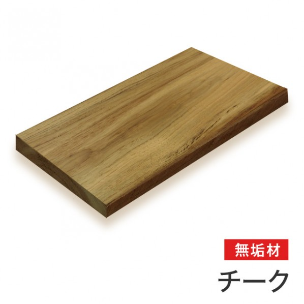 マルトク チーク無垢材(サイズ:20×1000×1000mm) 20×1000×1000mm m026 1枚
