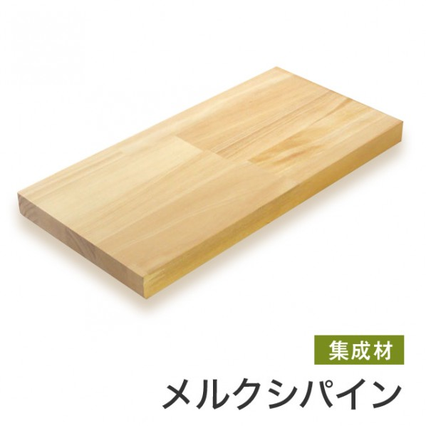 マルトク メルクシパイン集成材(サイズ:20×900×1000mm) 20×900×1000mm s004 1枚