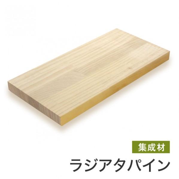 マルトク ラジアタパイン集成材(サイズ:30×800×1000mm) 30×800×1000mm s005 1枚