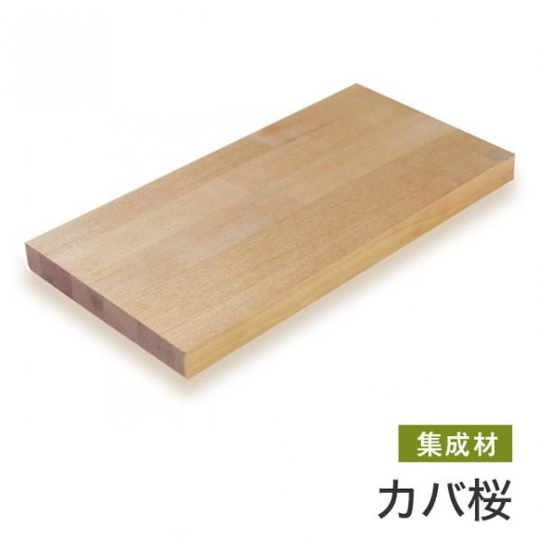 マルトク カバ桜集成材(サイズ:25×900×1000mm) 25×900×1000mm s009 1枚