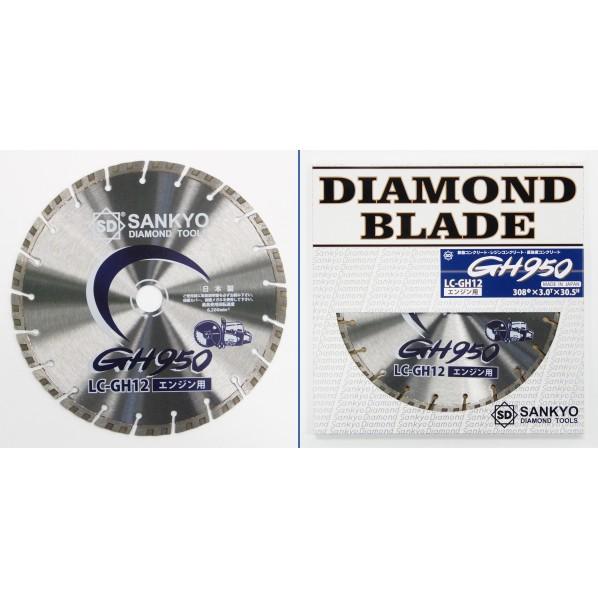 三京ダイヤモンド工業 GH950 308X3.0X8.0X22.0 LC-GH12 1枚