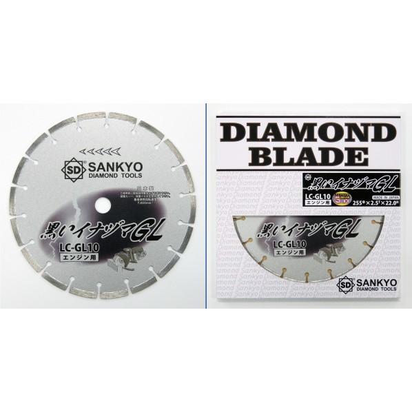 三京ダイヤモンド工業 黒いイナヅマGL 250X2.5X6.0X25.4 LC-GL10 1枚