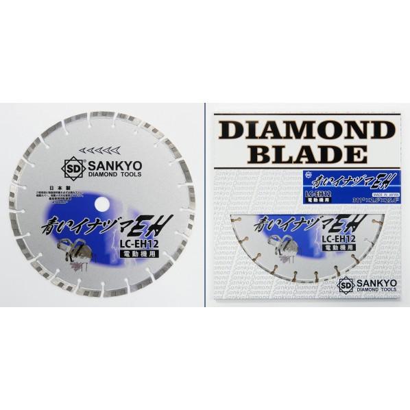 三京ダイヤモンド工業 アオイイナヅマEH 258X2.6X8.0X25.4 LC-EH10 1枚
