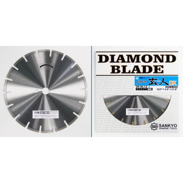 三京ダイヤモンド工業 ジャパン玄人DXコンクリ 272X2.5X7.0X27.0 SR-C10 1枚