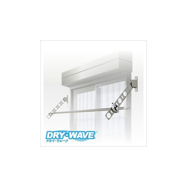 タカラ産業 窓壁用物干金物 DRY・WAVE(ドライ・ウェーブ) ステンカラー 壁面からの最大出幅:650mm KAN65[ST] 1組