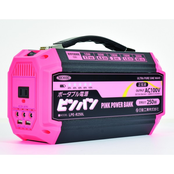 日動工業 ポータブル電源 PINK POWER BANK ピンバン ピンク W100×D257×H136mm(取手除く) LPE-R250L 1台