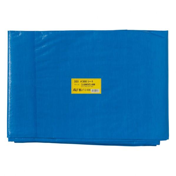 ファースト DX3000シート(ブルーシート#3000タイプ) 7.2m×9.0m ブルー 約7.2m×9.0m 厚み約0.23mm  3枚