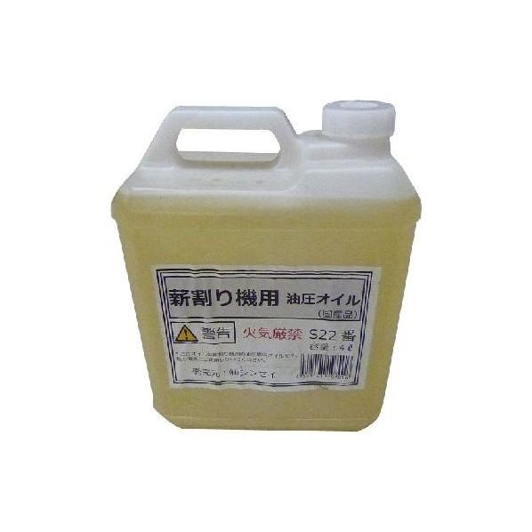 シンセイ 薪割機用 油圧オイル 4L 1本