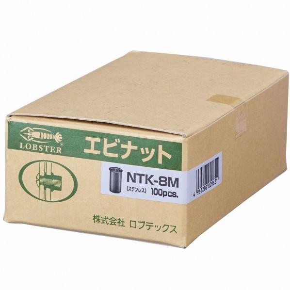 エビ ナットKタイプステンレス8-2.0(100個入) 140 x 94 x 54 mm NTK8M 100個