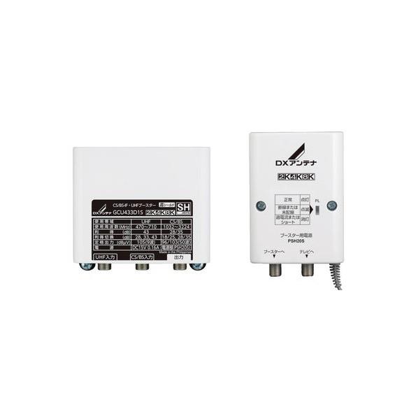 DXアンテナ CS/BS-IF UHFブースター 寸法・増幅部:(高さ)84×(幅)90×(奥行き)47mm・電源部:(高さ)97×(幅)70×(奥行き)35mm GCU433D1S 1個