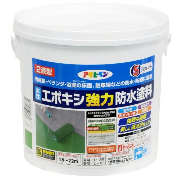 アサヒペン 水性エポキシ強力防水塗料 ライトグリーン 5Kgセット 1缶