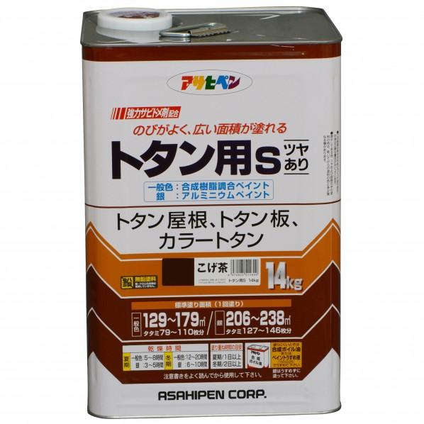 アサヒペン トタン用S こげ茶 14kg AP9010321 1個