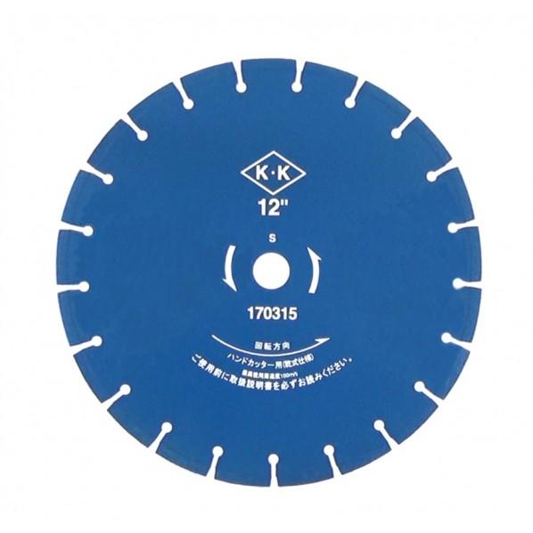 関西工具製作所 乾式ダイヤモンド・ブレード Sタイプ D0B0S12300 1枚