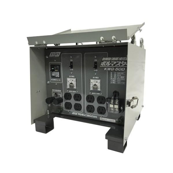 キシデン工業 防滴型〈絶縁〉変圧器 D410×W390×H390 KWG-50D 1台