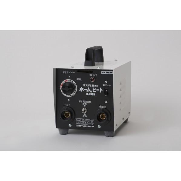 キシデン工業 電気解氷器 ホームヒート H250mm×D285mm×W185mm D-230X 1台