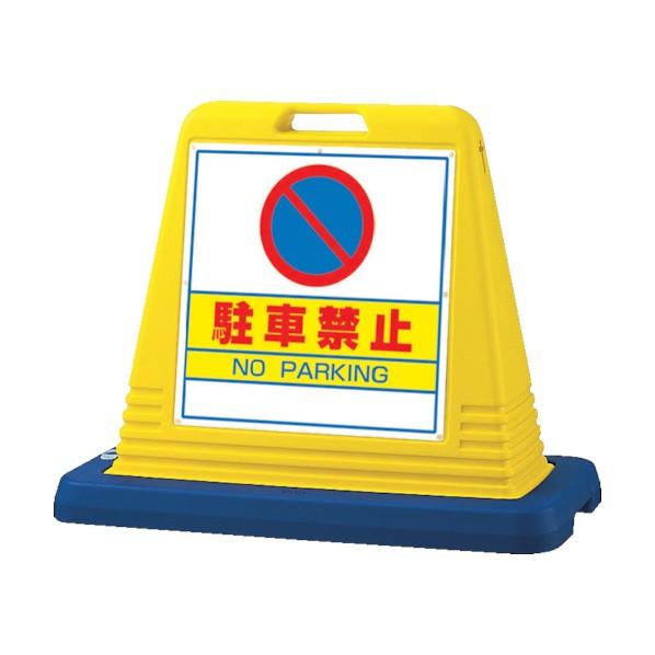 ユニット ユニット #サインキューブ駐輪禁止 片WT付 874-031A 1台