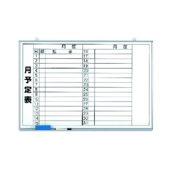 ユニット 月行事予定表(横書)小ホーローホワイトボード600×900mm 373-35
