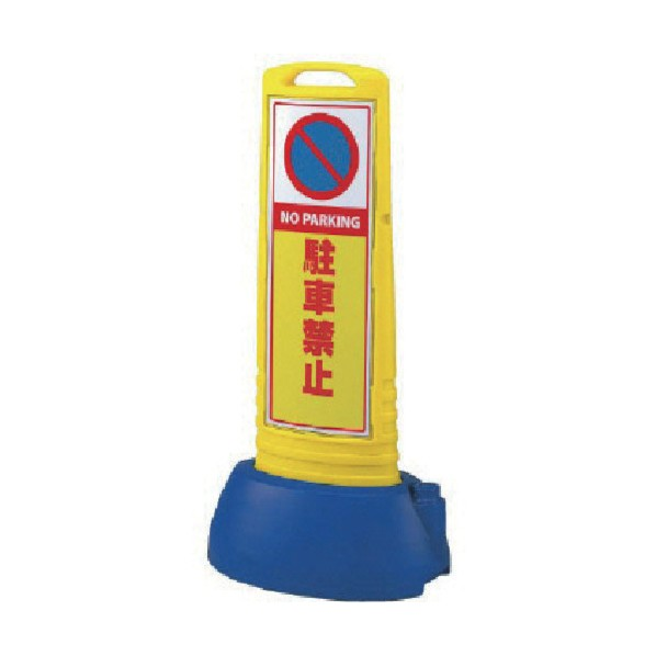 ユニット ♯サインキューブスリム黄駐車禁止両面338×505×1000 865-612YE