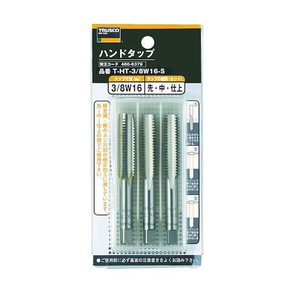 トラスコ(TRUSCO) TRUSCO ハンドタップ SKS 7/8W9 3本組セット 130 x 70 x 70 mm T-HT7/8W9-S 1