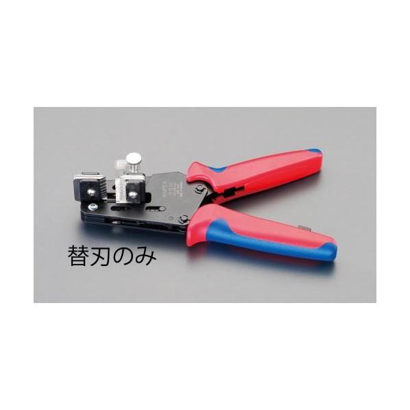 エスコ(esco) (EA580KA-14用) ワイヤーストリッパー替刃 EA580KA-14A 1組