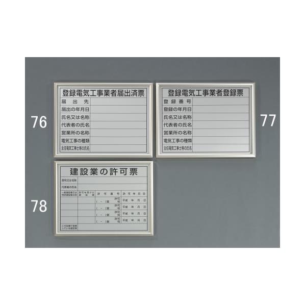 エスコ(esco) 400x500mm 法令許可票(額縁/登録電気工事 EA983BR-77 1個