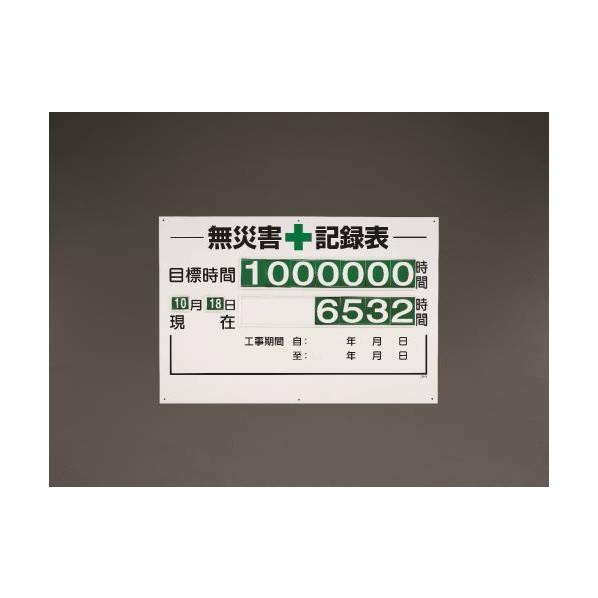 エスコ(esco) 600x900mm 無災害記録表 EA983BG-20A 1台