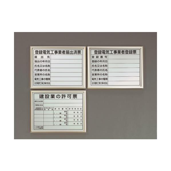 エスコ(esco) 400x500mm 法令許可票(額縁/建設業の許可票 EA983BR-78A 1枚