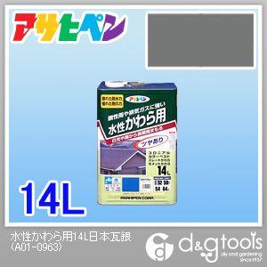 アサヒペン 水性かわら用 日本瓦 14L