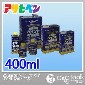アサヒペン 高額売筋 高溶解性ペイントうすめ液 格安SALEスタート 400ml