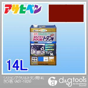 アサヒペン シリコンアクリルトタン用油性塗料 さび色 14L