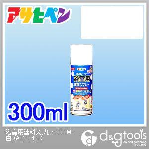 簡単スプレー塗料 アサヒペン 大幅にプライスダウン 激安超特価 浴室用塗料スプレー 300ml 白