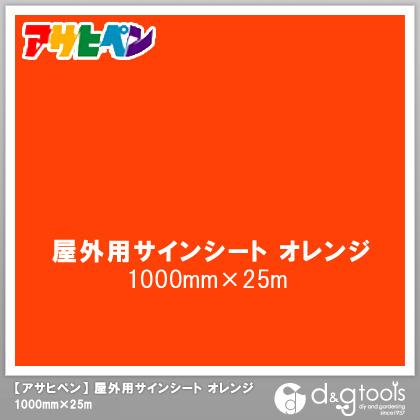 アサヒペン 屋外用サインシート オレンジ 1000mm×25m