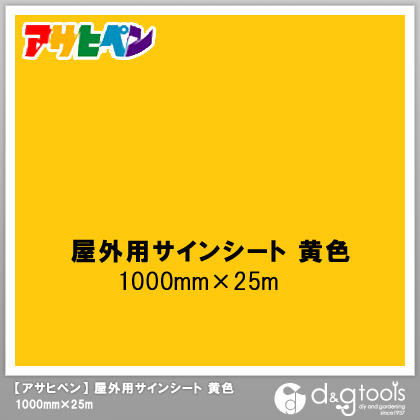 アサヒペン 屋外用サインシート 黄色 1000mm×25m