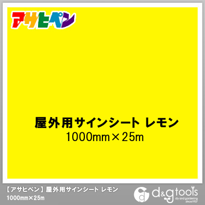 アサヒペン 屋外用サインシート レモン 1000mm×25m