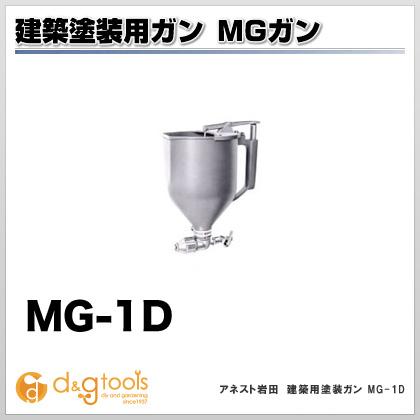 アネスト岩田キャンベル 建築用塗装ガン (MG-1D)