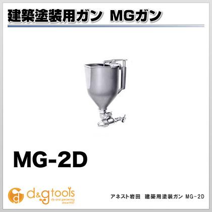 アネスト岩田キャンベル 建築用塗装ガン (MG-2D)